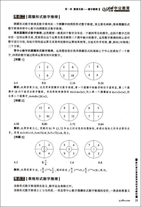 中公教育•浙江省公务员录用考试专用教材:行政职业能力测验