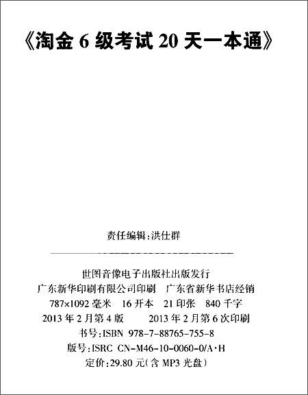 华研外语•淘金六级考试20天一本通