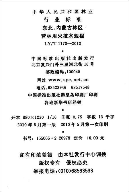 东北、内蒙古林区营林用火技术规程(LY\/T 117