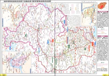回至 海南省,广东省交通旅游地图册(2013升级版) (平装)