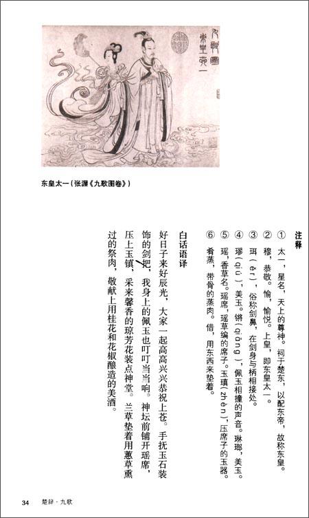 名家大手笔:楚辞 九歌
