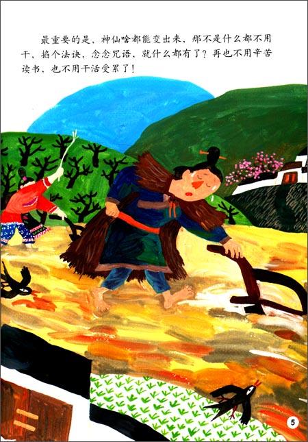 回至 绘本中华故事民间传说:崂山道士 (平装)图片