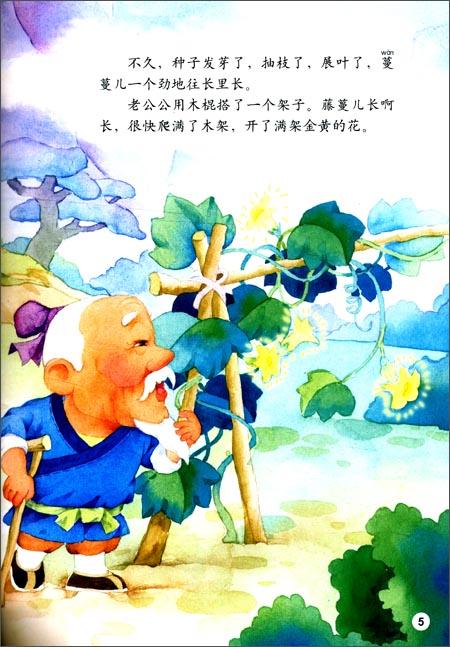 《繪本中華故事61民間傳說:葫蘆娃》