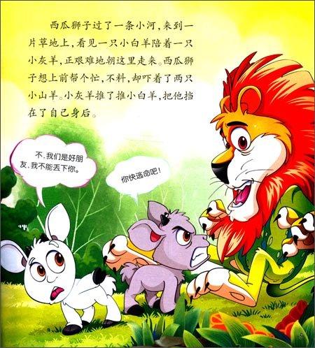 大灰狼一愣,眼见一只凶猛的大狮子向自己扑来,吓得他丢下小兔子就跑