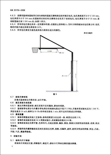 篮球架(GB23176-2008)/中华人民共和国国家质小立体家具图纸豆拼图片