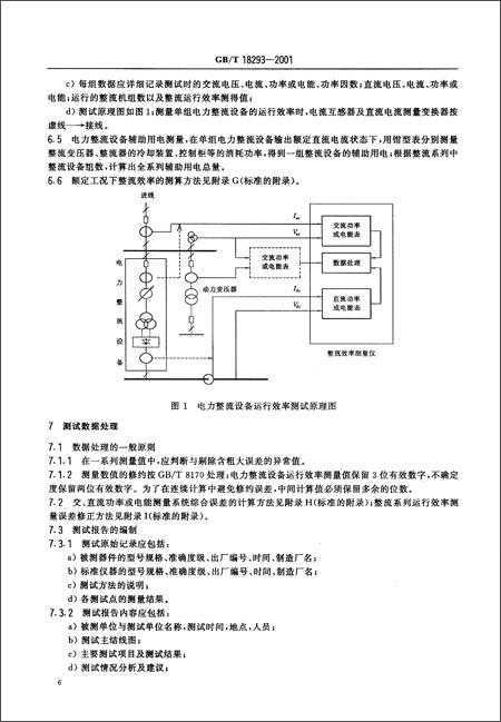 设备测量效率整流电力的在线运行(GB/T1829时尚休闲沙发椅图片