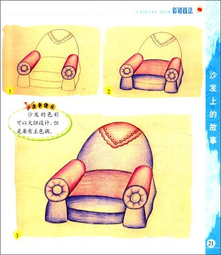 姜宏儿童创意彩铅画 上彩铅技法 儿童学画必备资料用书