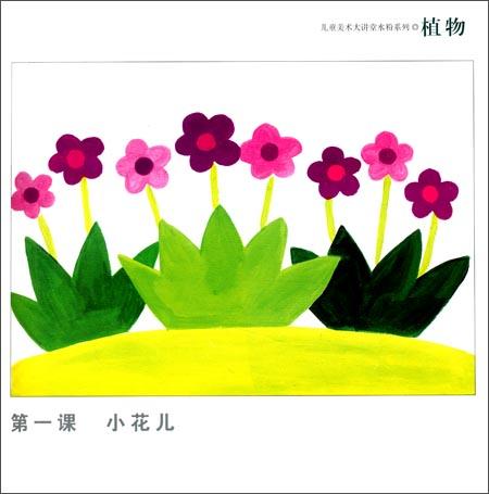儿童美术大讲堂:水粉系列(植物卷):亚马逊:图书