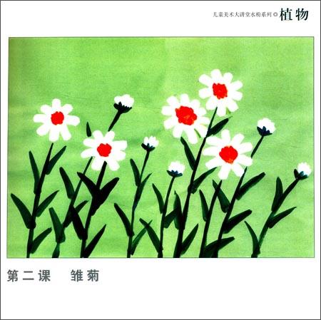 回至 儿童美术大讲堂:水粉系列(植物卷) (平装)