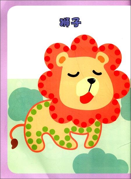 《幼儿创意圆圆贴:在动物园》 心喜阅【摘要 书评 】