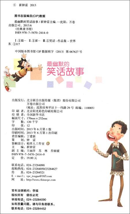 经典童书馆:最幽默的笑话故事\/崔钟雷(编者):图