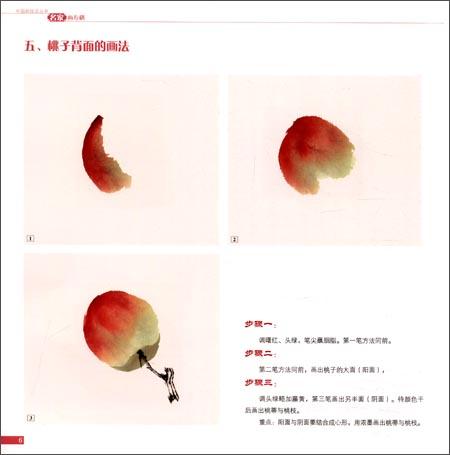 回至 名家画寿桃/中国画技法丛书 (平装)
