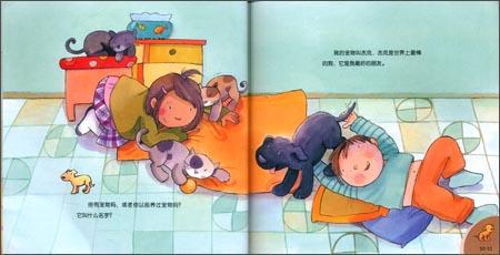 儿童逆商培养故事书:再见