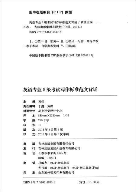 星火英语•2013英语专业8级考试写作标准范文背诵