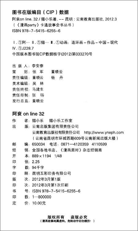 《漫画party》卡通故事会书丛书:阿衰on line 32