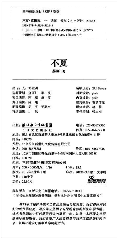 小时代1.0折纸时代+小时代2.0虛铜时代+小时代3.0刺金时代+不夏(套装共4册)