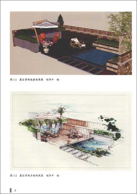 景观设计手绘表现技法/胡华中-图书-亚马逊中国