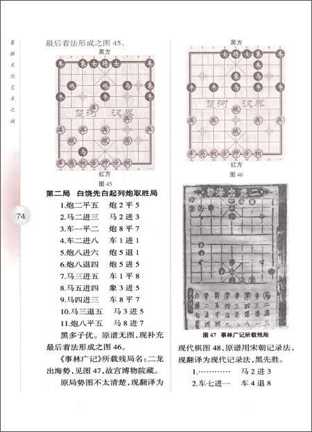 象棋文化艺术之谜