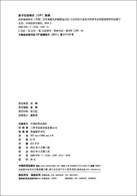 全国经济专业技术资格考试辅导用书:经济基础知识历年真题及押题精选试卷