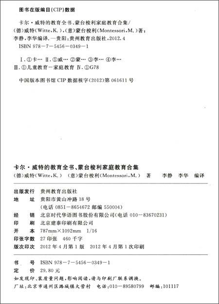 卡尔•威特的教育全书:蒙台梭利家庭教育合集