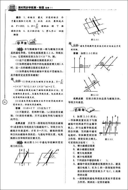 课时伴你选修?高中v课时学练测:名师高中成长1崇天津物理化校服图片
