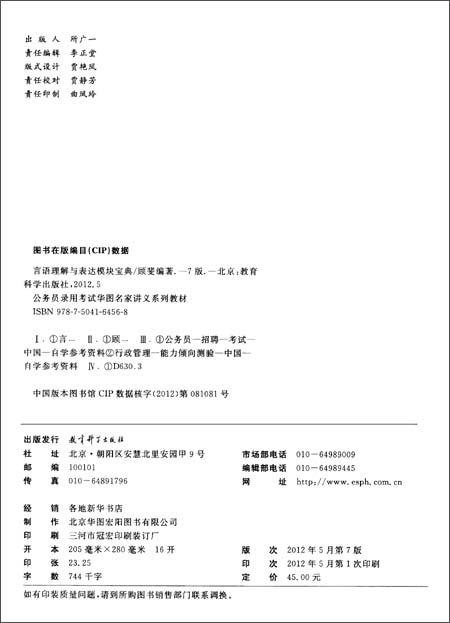 华图版公务员录用考试华图名家讲义系列教材:言语理解与表达模块宝典