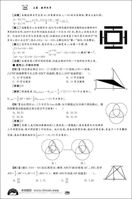 华图版公务员录用考试华图名家讲义系列教材:数量关系模块宝典