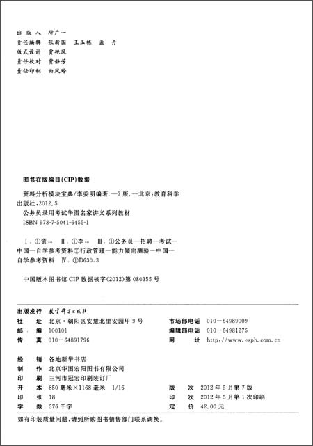 华图版公务员录用考试华图名家讲义系列教材:资料分析模块宝典