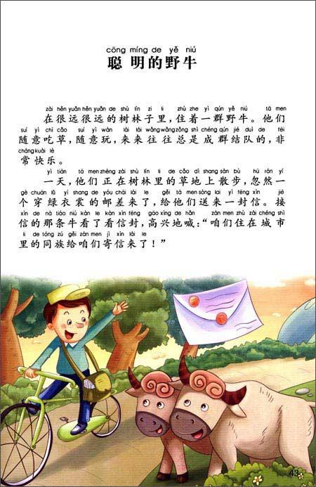 新课标名著小书坊:稻草人