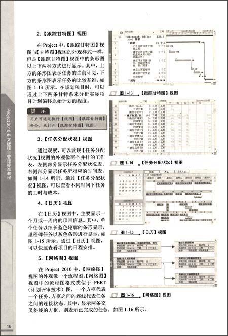 Project 2010中文版项目管理标准教程