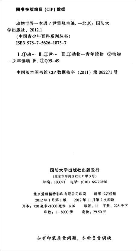 中国青少年科普丛书:动物世界一本通