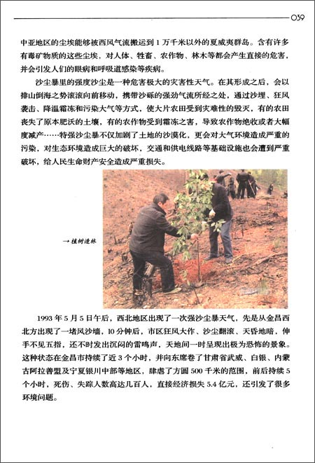中国青少年科普丛书:地球的奥秘一本通