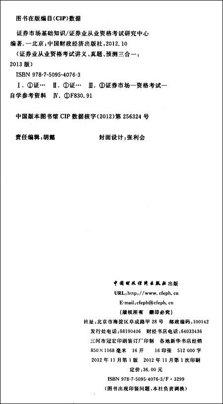 华图•证券业从业资格考试讲义、真题、预测三合一:证券市场基础知识