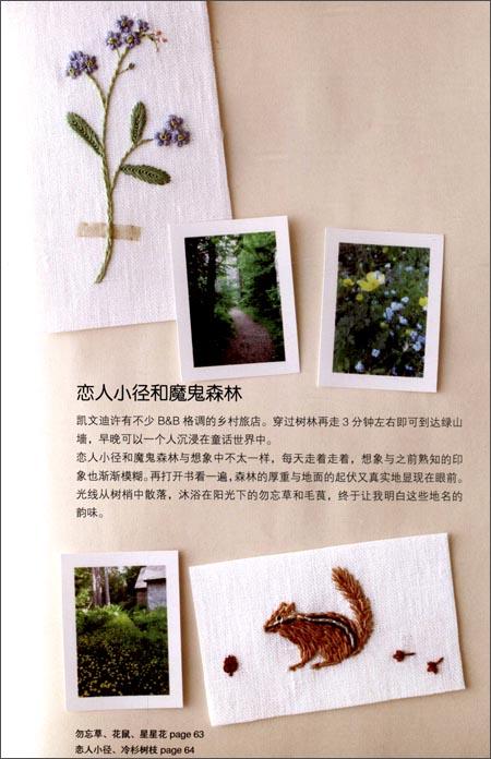 青木和子的刺绣之旅:绿山墙的安妮之岛