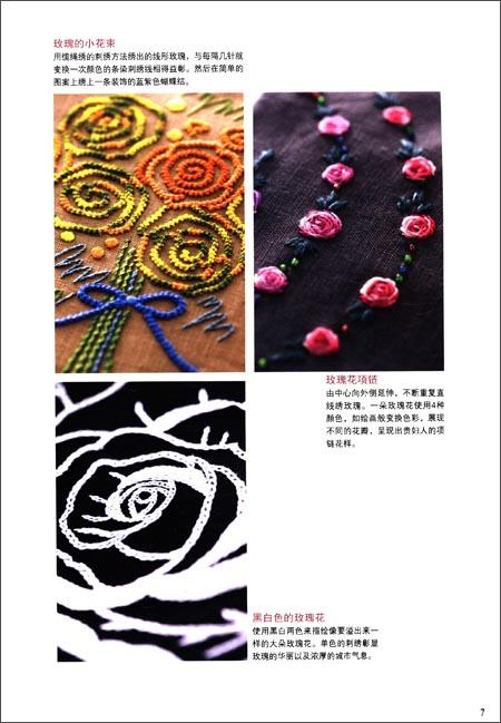 中山富美子的异国风刺绣