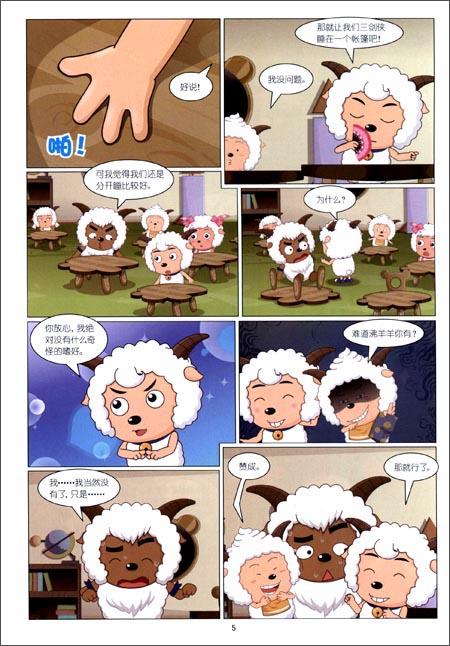 苦恼 喜羊羊与灰太狼开心日记 8