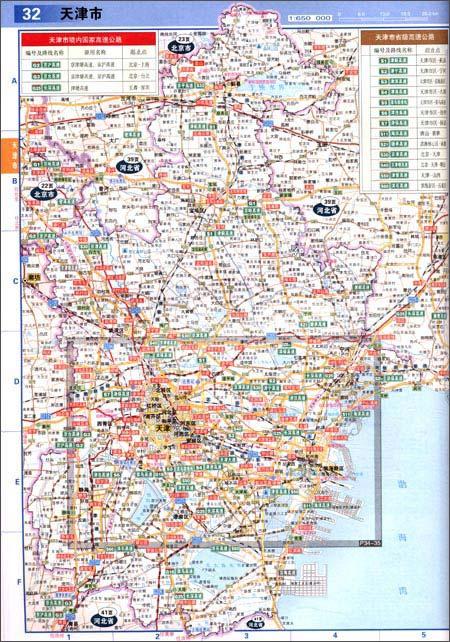 中国高速公路及进出城市地图集(2013)