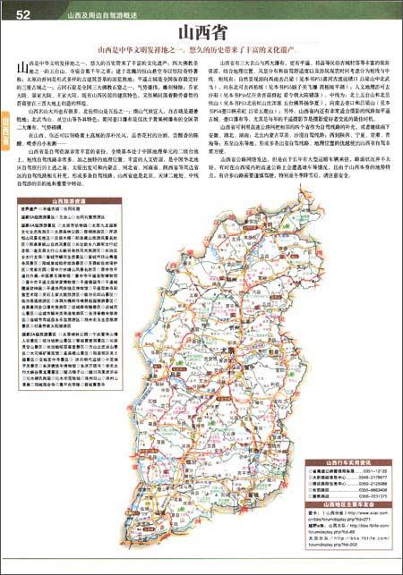 中国自驾游地图集