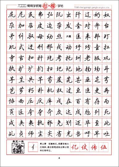 7000常用字钢笔行楷字帖图片