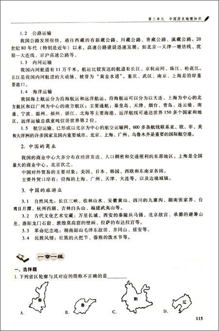 全国翻译硕士专业学位入学考试系列辅导丛书:汉语写作与百科知识