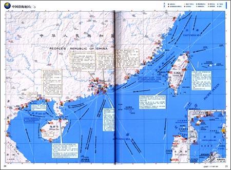 世界港口交通地图集
