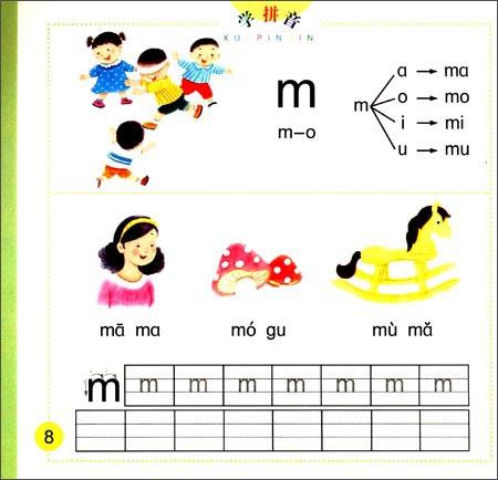 拼音点连线简笔画图片
