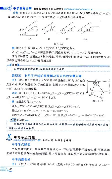 金星教育•中学教材全解:数学