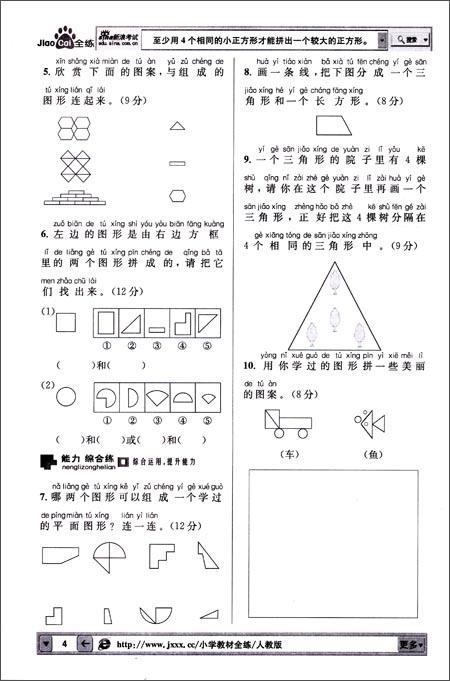 金星教育•小学教材全练:数学