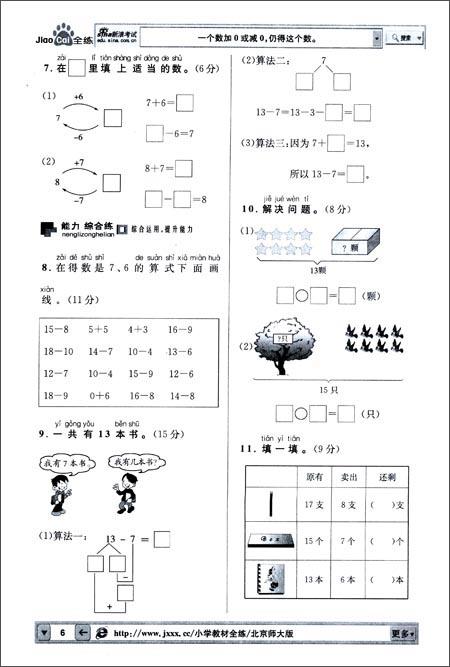 一年级数学下 北京师大版 小学教材全练