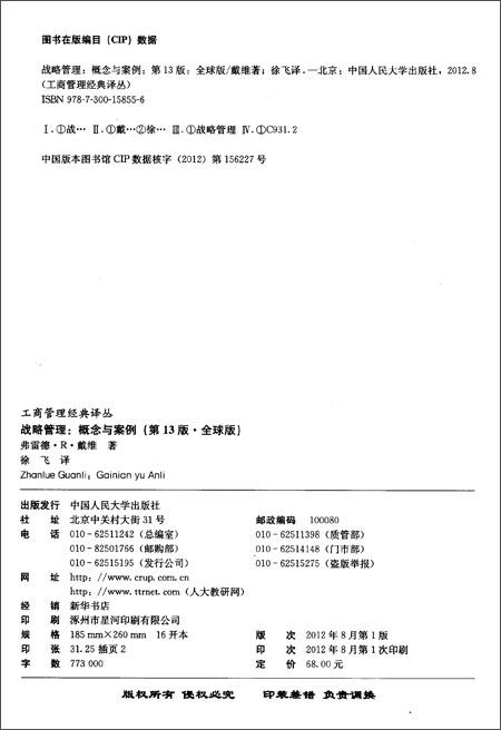 工商管理经典译丛:战略管理:概念与案例