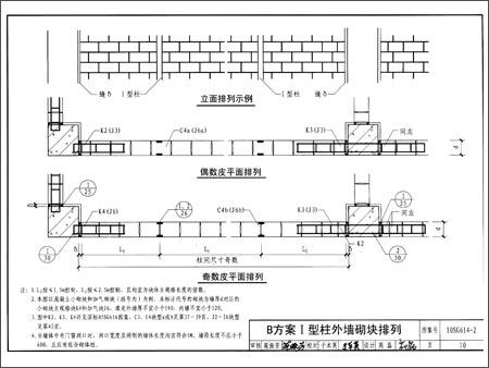 详图构造国家v详图图集:图纸下载墙建筑砌体2(新中式别墅cad标准填充图片