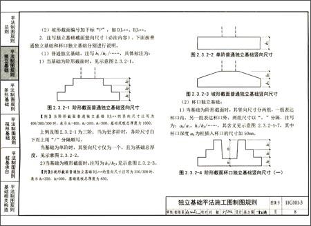 11G101-3混凝土结构施工图平面整体表示方法制图规则和构造详图:结构专业