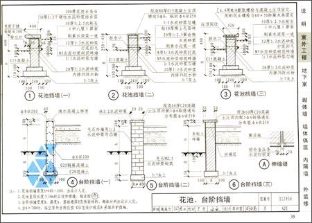 国家建筑标准设计图集:住宅建筑构造