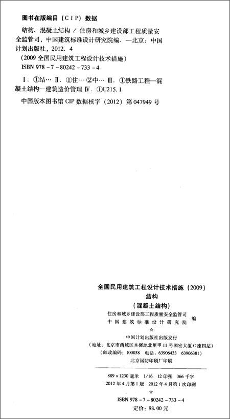 全国民用建筑工程设计技术措施:结构